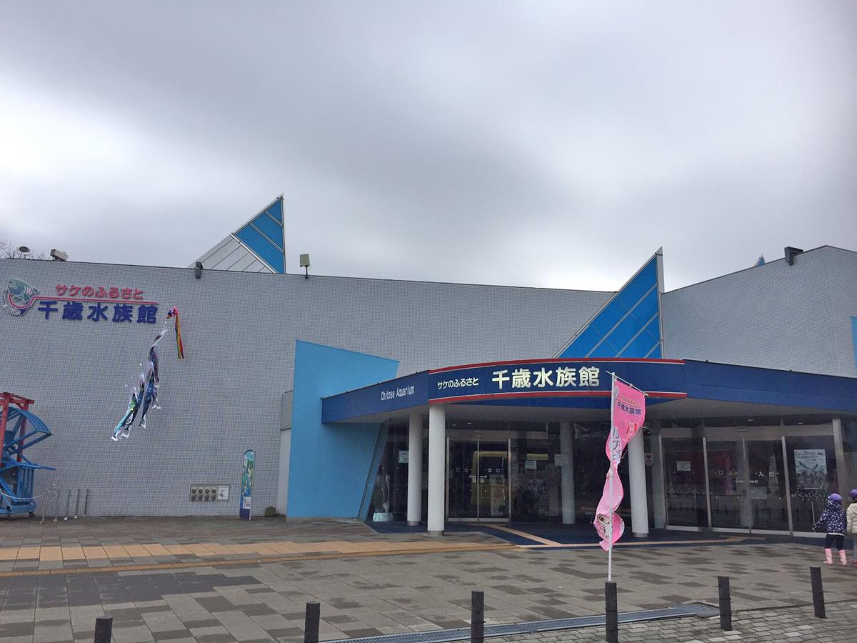 サケのふるさと 千歳川水族館