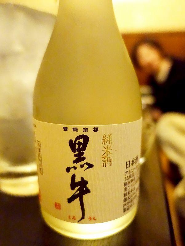 黒牛@和歌山地酒